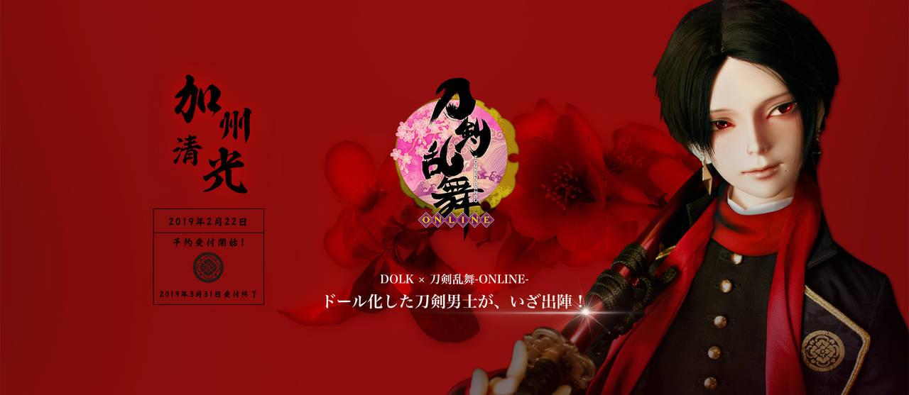 「刀剣乱舞-ONLINE-」加州清光 キャストドール 画像1