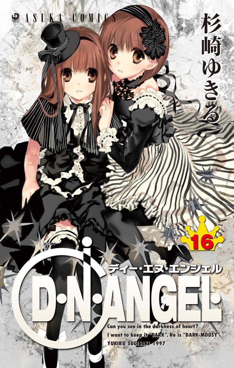 『D・N・ANGEL』16巻アニメイト特典