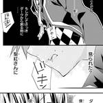 『D・N・ANGEL』16巻1
