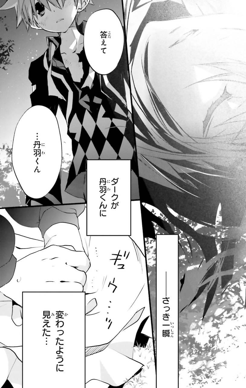 『D・N・ANGEL』16巻2