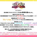 『歌劇派ステージ「ダメプリ」』第2弾3