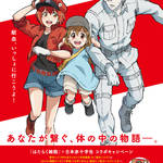 はたらく細胞×日本赤十字社キャンペーン