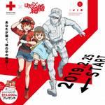 はたらく細胞×日本赤十字社コラボサイト