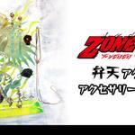 九条キヨ 『ZONE-00』 弁天 アクリルアクセサリースタンド 画像