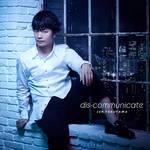福山潤3rdシングル『dis-communicate』【初回限定盤】(CD+DVD)