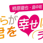 『柿原徹也・畠中祐 ボクらが君を幸せにするラジオ』2