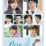 タクミくんシリーズ『Pure』ビジュアル