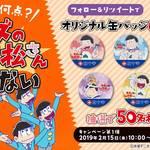 「キズのしょち松さん」キャンペーン1