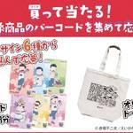 「キズのしょち松さん」キャンペーン2