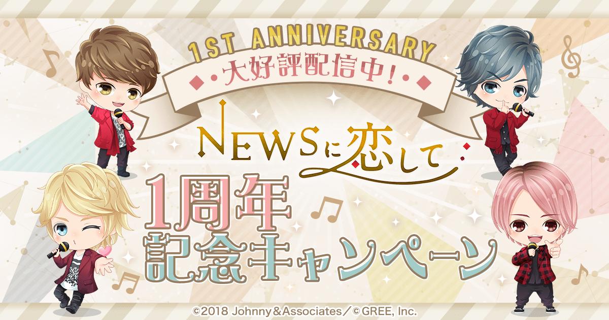 「NEWSに恋して」が1周年! 新作TVCM&記念の新曲「Love Story」も解禁! numan2