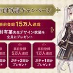 DMM GAMES『Alice Closet(アリスクローゼット)』追加キャスト&新キャラクター発表!画像1
