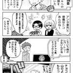 毎日が沼!第28沼『キャンディーでない』(1/2) numan(ヌーマン)小林キナ