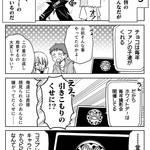 毎日が沼!第28沼『キャンディーでない』(2/2) numan(ヌーマン)小林キナ