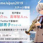 Anime Japan2019 DMM GAMES 『ウインドボーイズ!』 画像
