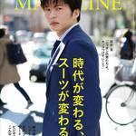 田中圭 『アエラスタイルマガジンvol.42』 表紙 画像