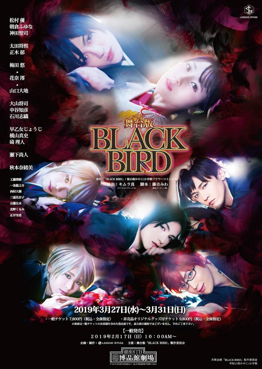 松村優、太田将熙、碕理人ら出演の舞台『BLACK BIRD』 キービジュアル 画像