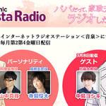 11 『ComicFesta Radio~パパだって、家政夫だって、ラジオしたい』 第11回 中島ヨシキ 画像