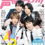 『声優グランプリ』4月号の巻頭特集は『A3!』