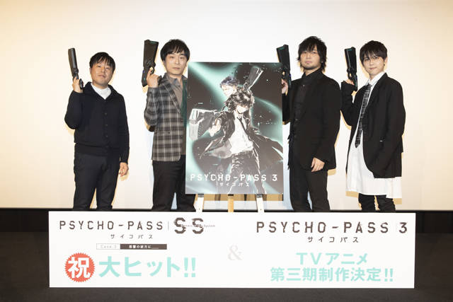 PSYCHO-PASS サイコパス 3イベント画像1