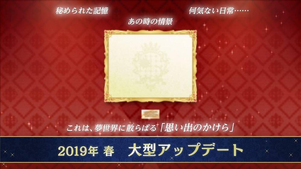 「夢王国と眠れる100人の王子様」4周年記念ホールイベントで大型アップデート&最新情報解禁 numan2