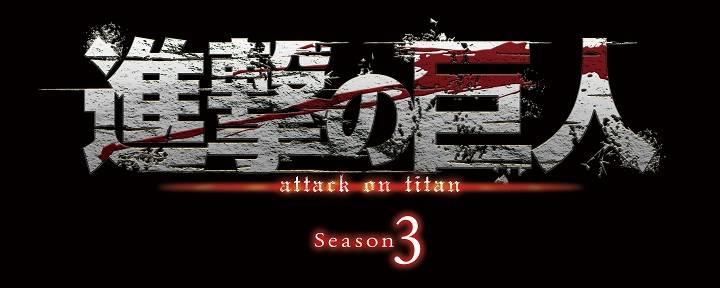 進撃の巨人 Season 3 Part.2  ロゴ