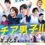 横浜流星がチアリーディングに初挑戦! 映画『チア男子!!』 写真1