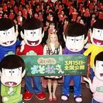 劇場版『えいがのおそ松さん』 高校三年生限定の試写会イベントを開催! 画像2