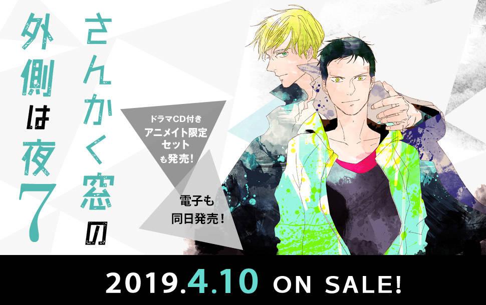 ヤマシタトモコ『さんかく窓の外側は夜7』 4月10日発売 画像