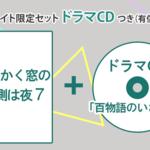 ヤマシタトモコ『さんかく窓の外側は夜7』 アニメイト限定 ドラマCD 画像