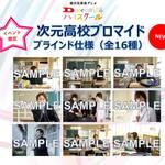 『Dimensionハイスクール』「AnimeJapan 2019」出展情報