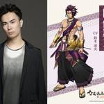 阿修羅王(あしゅらおう)役・鈴木達央さんコメント