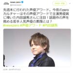 内田雄馬さん news zero 画像1