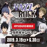 『VAZZROCK』×JOYSOUND直営店コラボキャンペーン