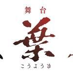 舞台『紅葉鬼』 ロゴ