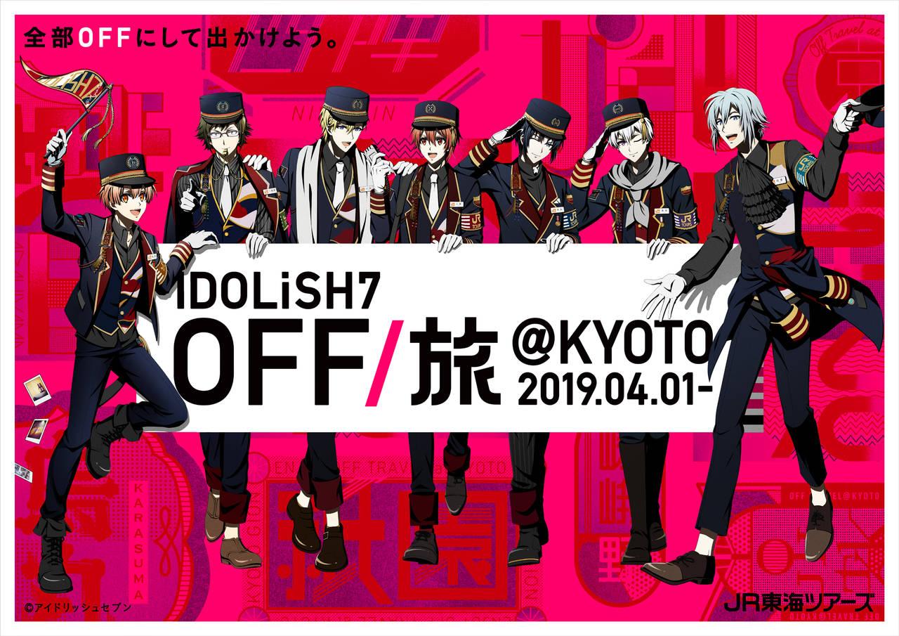 『アイドリッシュセブン』 IDOLiSH7が広告タレント JR 東海「OFF/旅@KYOTO」 画像