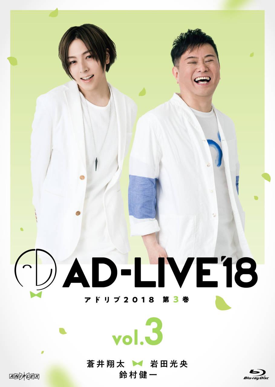 『AD-LIVE 2018』第3巻