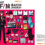 『アイドリッシュセブン』IDOLiSH7が広告タレント JR 東海「OFF/旅@KYOTO」 パンフレット 画像1