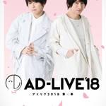 『AD-LIVE 2018』第4巻
