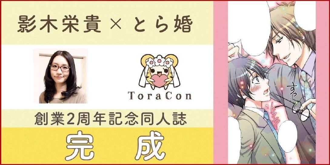 漫画家「影木栄貴」先生 とら婚 画像1