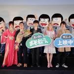 劇場版「えいがのおそ松さん」初日舞台挨拶 写真1