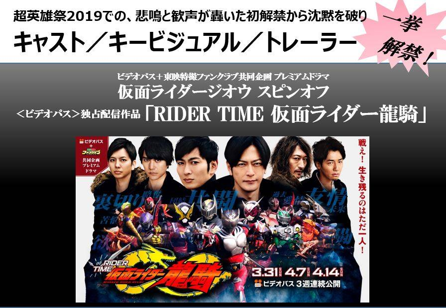 『RIDER TIME 仮面ライダー龍騎』 キービジュアル