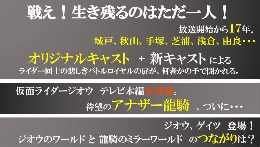 『RIDER TIME 仮面ライダー龍騎』 キービジュアル 2