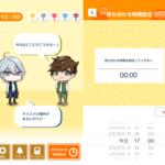 『とりっぷセトまち〜君と歩く瀬戸もの語り〜』7