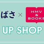 崎山つばさがHMV&BOOKSをジャック! 『崎山つばさ×HMV&BOOKS POP UP SHOP』 画像1