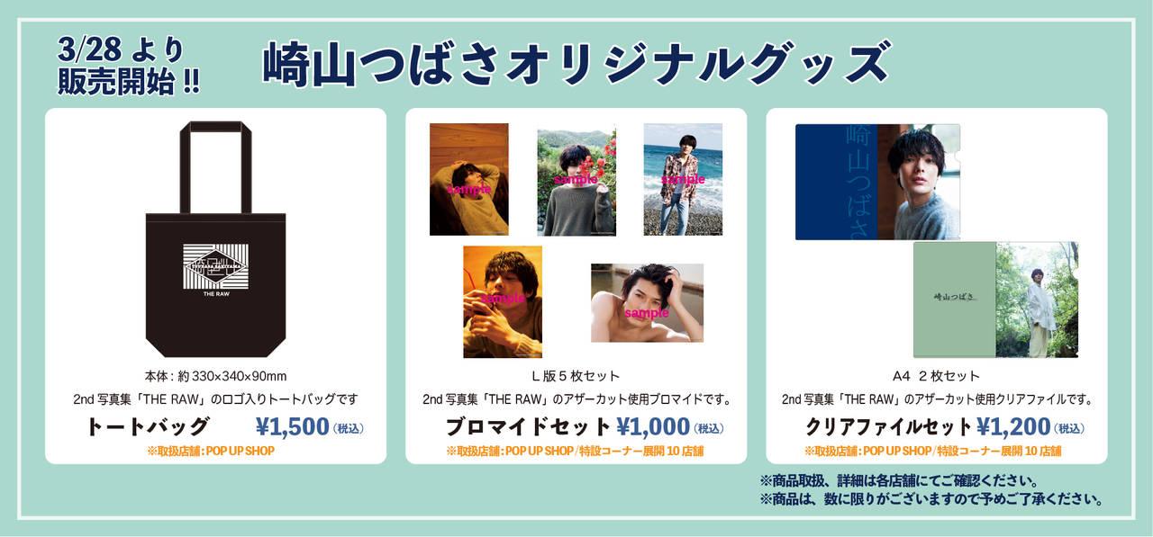 崎山つばさ オリジナルグッズ オフィシャルグッズ 画像