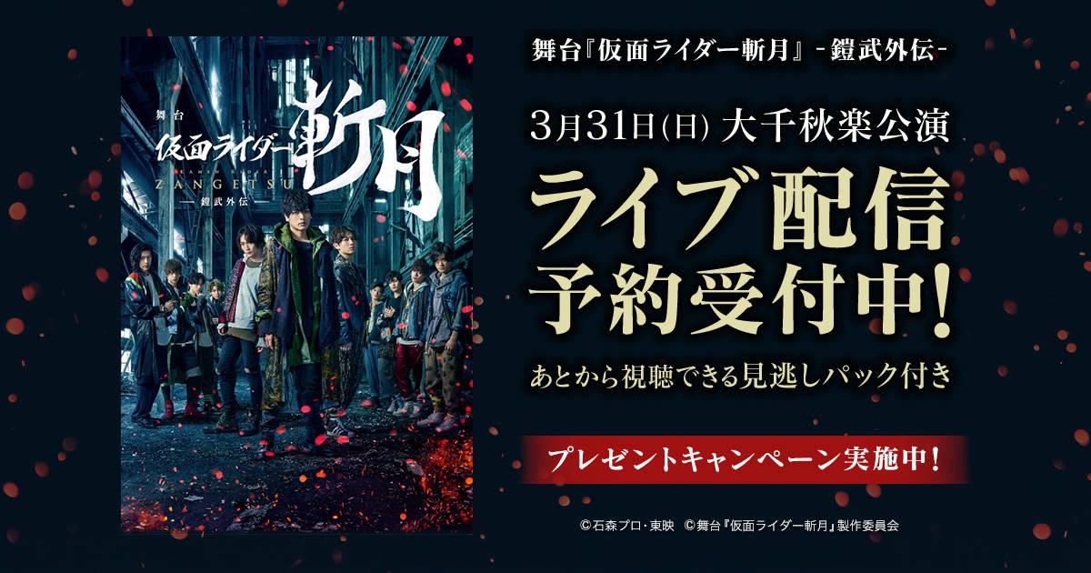 『仮面ライダー斬月 -鎧武外伝-』大千秋楽のライブ配信が決定