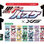 『黒子のバスケ』×スポーツブランド「XTS」から新グッズ登場! 画像1