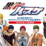 『黒子のバスケ』×スポーツブランド「XTS」から新グッズ登場! 画像2