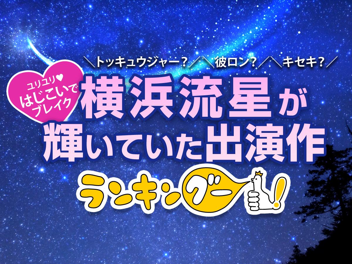 「横浜流星が輝いていた出演作ランキング」を発表! 画像