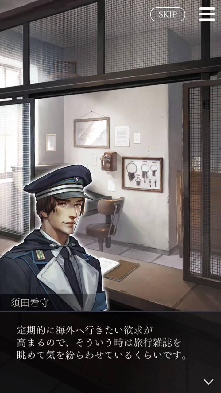 囚われのパルマ 画像3